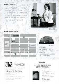 Concert-3_20140420b1.jpg