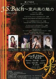 Concert-4_20140621a.jpg