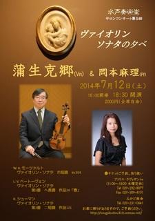 Concert-5_20140712a .jpg