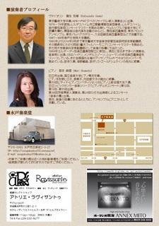 Concert-5_20140712b .jpg