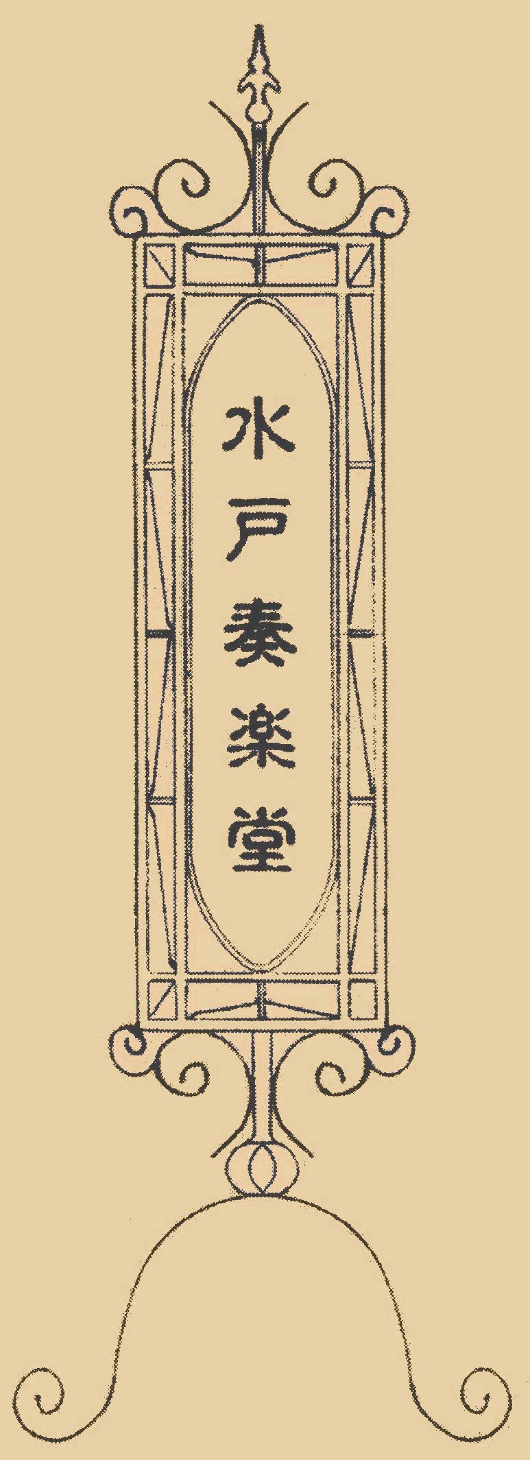 Gatesign1.jpg